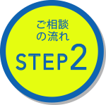 ご相談の流れSTEP2