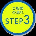 ご相談の流れSTEP3