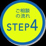 ご相談の流れSTEP4